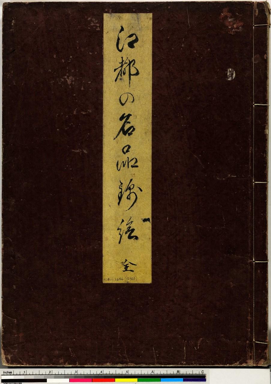 coperta di libro - ambito giapponese (secc. XVII/ XIX)