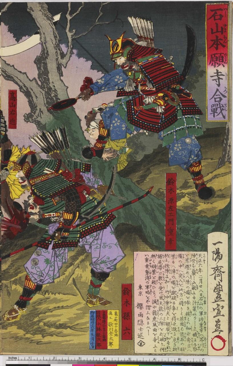 due samurai in azione (stampa, stampa composita) di Utagawa Toyonobu - ambito giapponese (seconda metà sec. XIX)